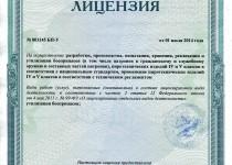 Лицензия БП л 001