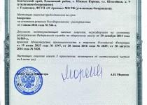 Лицензия БП л 002