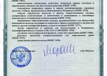 Лицензия БП л 004