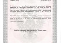 Лицензия БП 1л