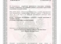 Лицензия В и ВТ 1л