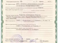 Лицензия ЗГТ лист 1