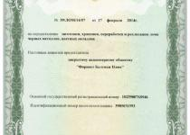 Лицензия ЧЦМ лист 1