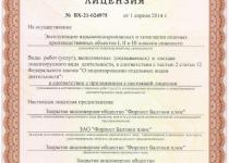 Лицензия на эксплуатацию ОПО лист 1