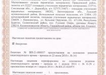 Лицензия на эксплуатацию ОПО лист 2