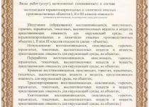 Лицензия на эксплуатацию ОПО лист 3