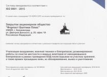 Международный сертификат ISO