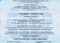 8.Сертификат охрана труда